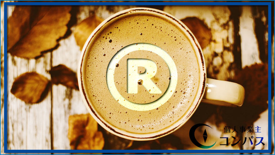 商標登録とは 意味 説明 Rマーク