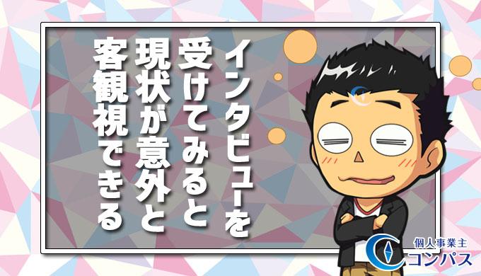 ソロプロ インタビュー記事