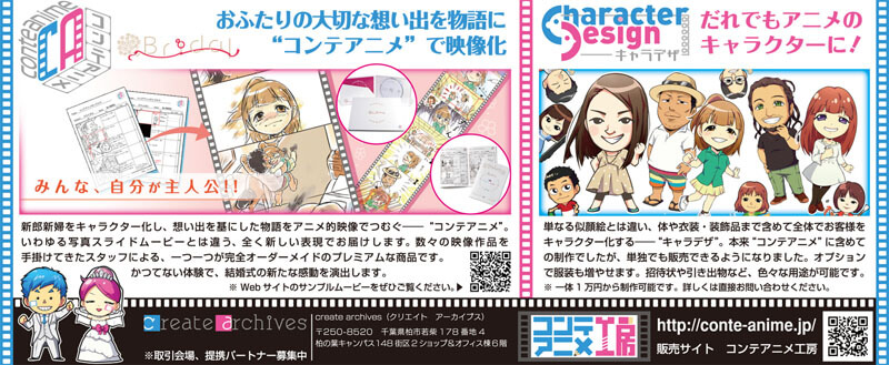コンテアニメ キャラデザ