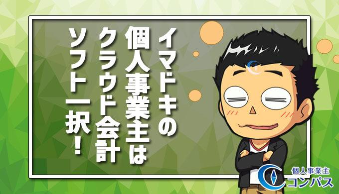 クラウド会計ソフト おすすめ 評判 MFクラウド freee