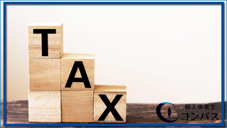 ふるさと納税 控除 税金