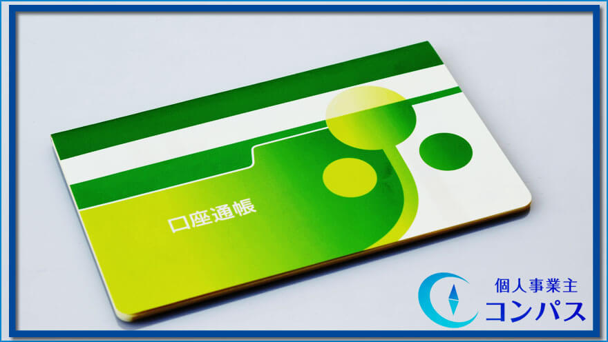 三井住友 法人口座取得 難易度