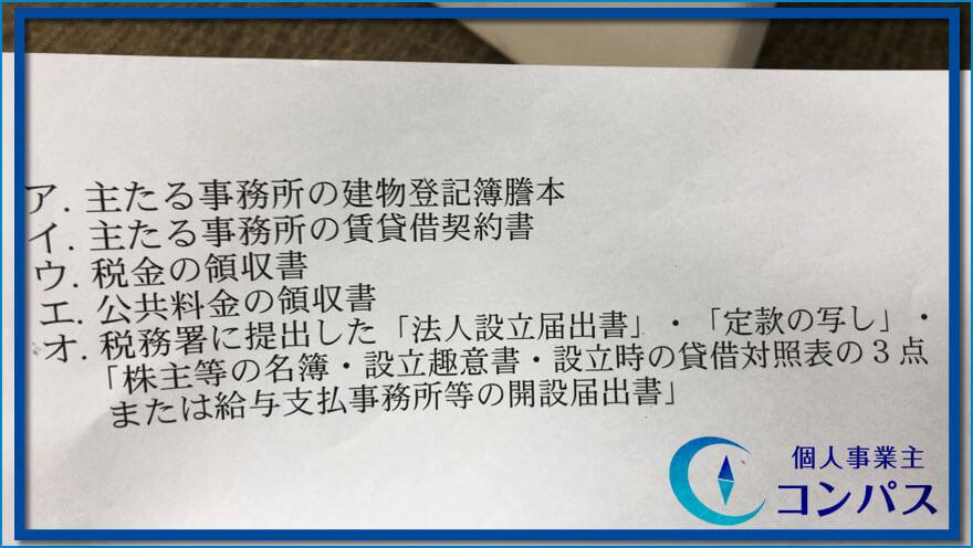 法人口座申し込み三井住友書類